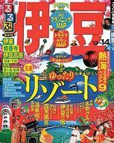 るるぶ伊豆2013年版~より毎年掲載中
