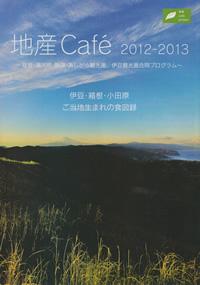 地産Cafeプロジェクト2012〜2013