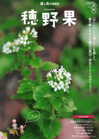農と食の情報誌「穂野果-honoka-」