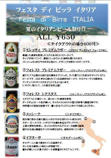 夏のイタリアンビールフェア 開催中!!