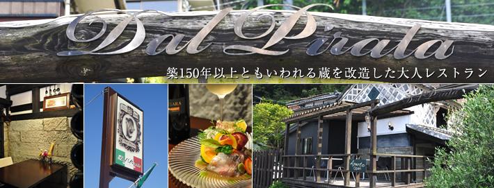 築150年以上ともいわれる蔵を改造した大人レストラン