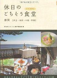 休日のごちそう食堂 静岡