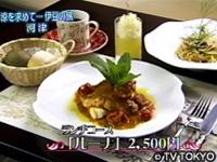 2010.7.7 テレビ東京『いい旅・夢気分』で紹介されました。